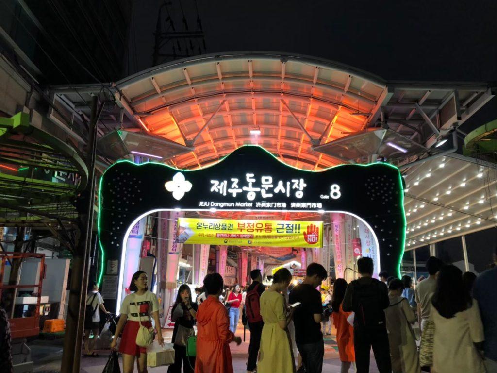 東門市場入口