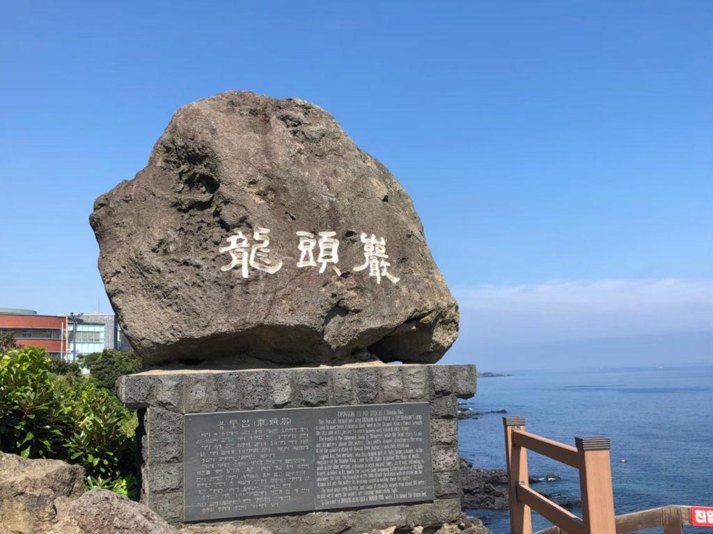 龍頭岩石碑
